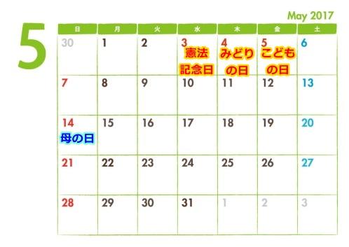 2017年5月の祝日カレンダー