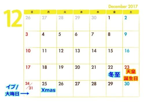 2017年12月の祝日カレンダー