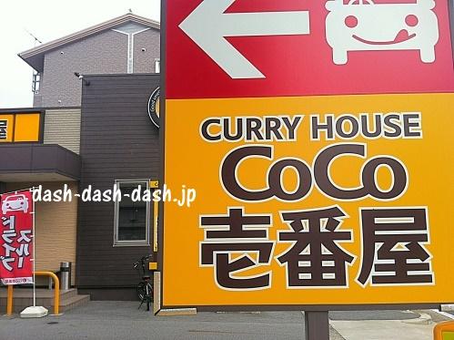 ココイチ(カレーハウスCoCo壱番屋)の看板01