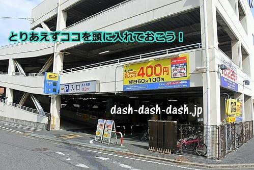 タイムズコジマ×ビックカメラ熱田店03