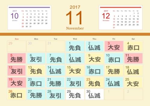 2017年11月の神社混雑予想カレンダー(七五三のお参り時期はいつ?)