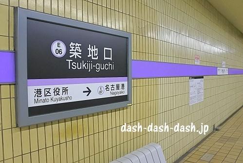 地下鉄名港線 築地口駅
