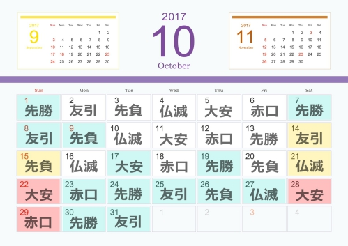 2017年10月の神社混雑予想カレンダー(七五三のお参り時期はいつ?)