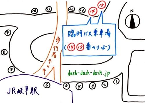 JR岐阜駅前臨時バスのりば(長良川の花火大会)