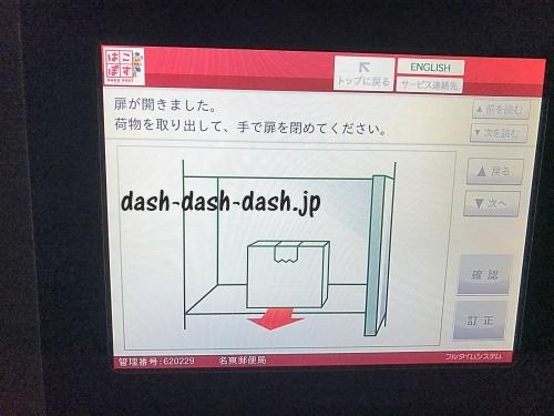 はこぽす受取ロッカー操作画面02
