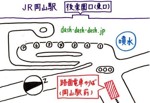 岡山駅前電停(路面電車・岡山後楽園へのアクセス)