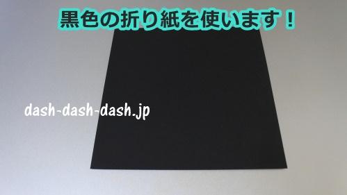 こうもりの折り紙の簡単な折り方22