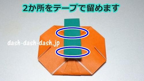 かぼちゃの折り紙の簡単な折り方68