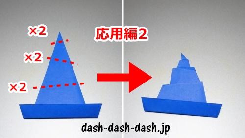 ハロウィン帽子(平面)の簡単な折り紙の折り方(応用編02)