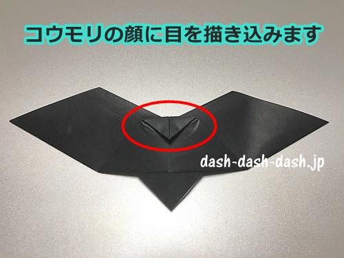 こうもりの折り紙の簡単な折り方30