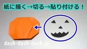 かぼちゃの折り紙の簡単な折り方62