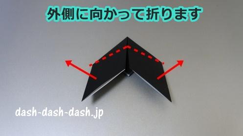 こうもりの折り紙の簡単な折り方27