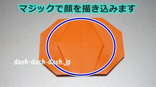 かぼちゃの折り紙の簡単な折り方59