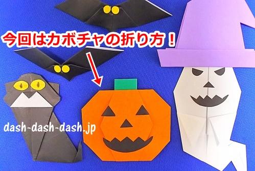 かぼちゃの折り紙の簡単な折り方(カボチャと愉快な仲間たち)