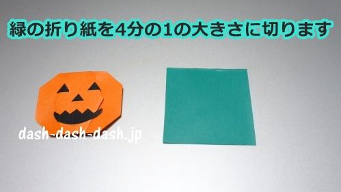 かぼちゃの折り紙の簡単な折り方64