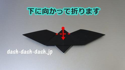 こうもりの折り紙の簡単な折り方29