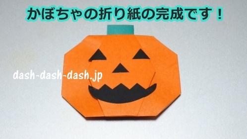 かぼちゃの折り紙の簡単な折り方70