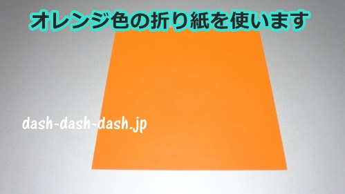 かぼちゃの折り紙の簡単な折り方45