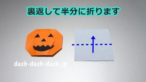 かぼちゃの折り紙の簡単な折り方65