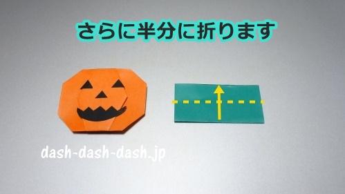 かぼちゃの折り紙の簡単な折り方66