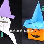 ハロウィン!魔女の帽子の折り紙の簡単な折り方(平面&立体)を解説