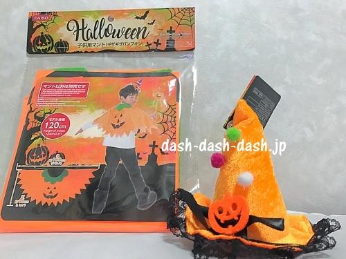 100均(ダイソー)で揃う子供のハロウィン仮装コーデ(かぼちゃおばけ)01
