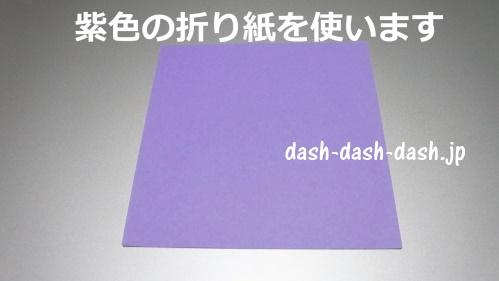 ハロウィン帽子(平面)の簡単な折り紙の折り方09