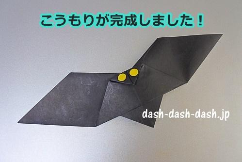 こうもりの折り紙の簡単な折り方31