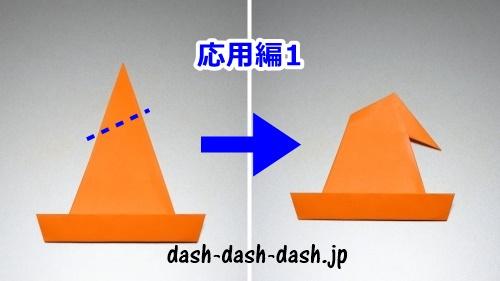 ハロウィン帽子(平面)の簡単な折り紙の折り方(応用編01)