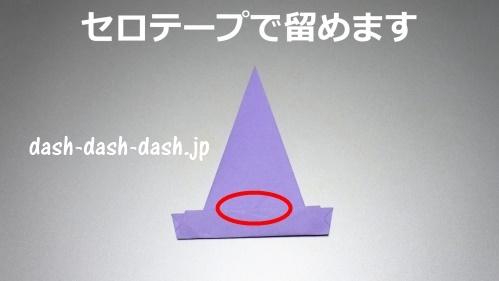 ハロウィン帽子(平面)の簡単な折り紙の折り方24