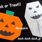かぼちゃの折り紙の簡単な折り方!ハロウィンに子供とチャレンジ