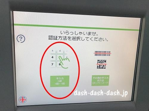 PUDOステーション(宅配ロッカー)の使い方04
