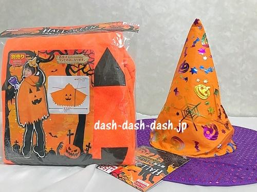 100均(ダイソー)で揃う子供のハロウィン仮装コーデ(かぼちゃおばけ)02