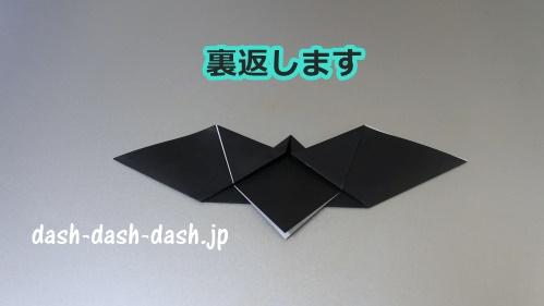 こうもりの折り紙の簡単な折り方28