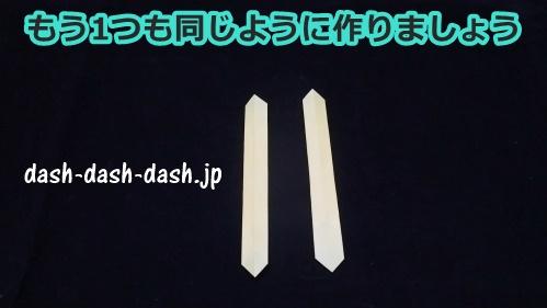 日本のお墓の折り紙の簡単な折り方(卒塔婆)18