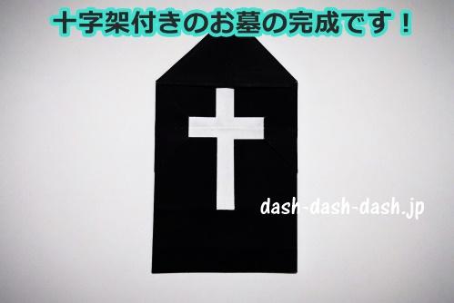お墓の折り紙の折り方(十字架付き)34