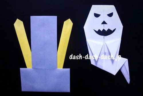 折り紙で作ったお墓&卒塔婆とオバケ01