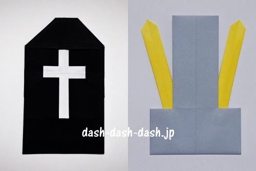 お墓の折り紙(十字架西洋風と日本のお墓)