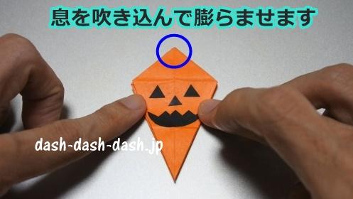 立体的なハロウィンかぼちゃの折り紙の簡単な折り方24