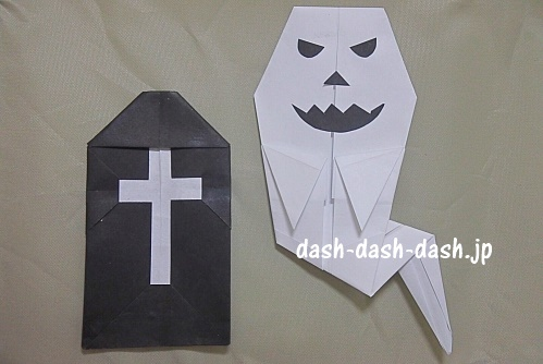 折り紙で作った十字架付きのお墓とオバケ01