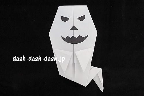 折り紙で作ったハロウィンおばけ(幽霊)02