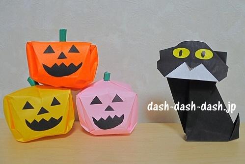 折り紙で作った黒猫と立体的なハロウィンかぼちゃ(まとめ用)