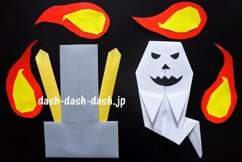 折り紙で作ったお墓&卒塔婆とオバケと火の玉01