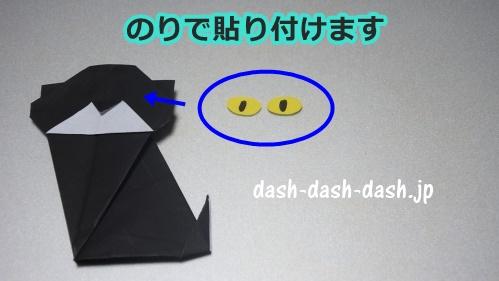 黒猫の折り紙の簡単な折り方55
