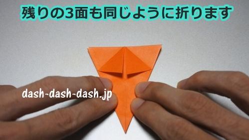 立体的なハロウィンかぼちゃの折り紙の簡単な折り方16