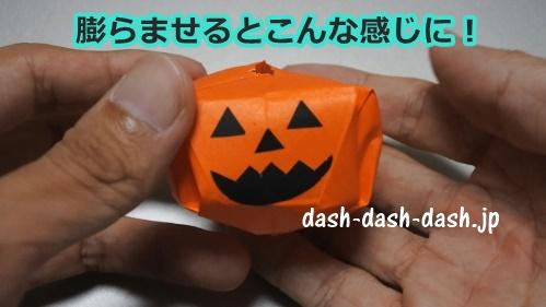 立体的なハロウィンかぼちゃの折り紙の簡単な折り方26