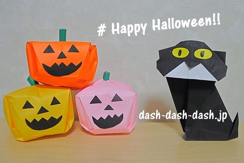 折り紙で作った黒猫と立体的なハロウィンかぼちゃ(記事用)
