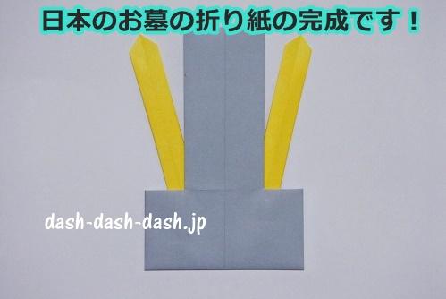 日本のお墓の折り紙の簡単な折り方22