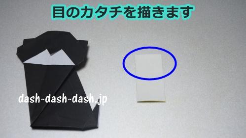黒猫の折り紙の簡単な折り方49