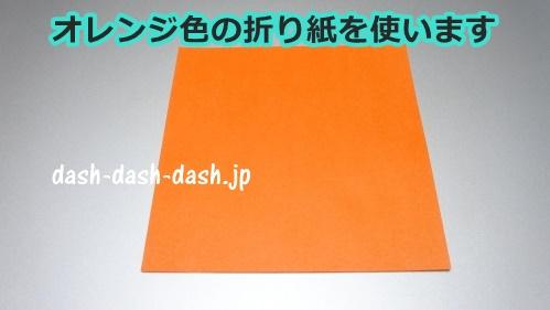 立体的なハロウィンかぼちゃの折り紙の簡単な折り方02